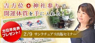 seminer20160209_banner4