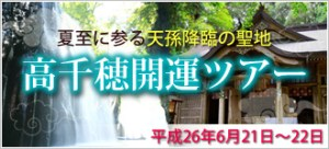 takachiho_tour_banner1