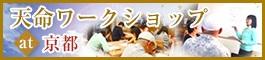 tenmei2016_265-60