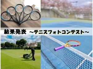 テニスフォトコン