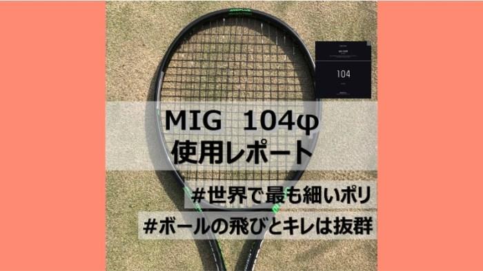 MIG104φ