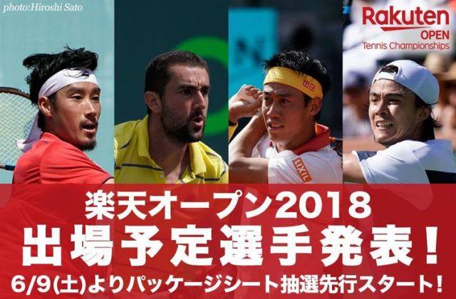 楽天オープンの全出場選手が決まりました。【2018年楽天オープンテニス】