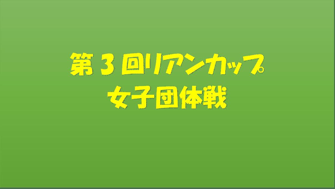 3月21日 第3回 リアンカップ女子団体戦