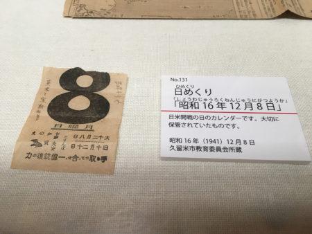 昭和16年12月8日、太平洋戦争が始まった日の日めくり