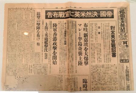 昭和16年12月9日 太平洋戦争を告げる新聞