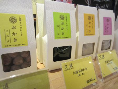 ポリポリサクサクな食感が人気のチョコレートおかき