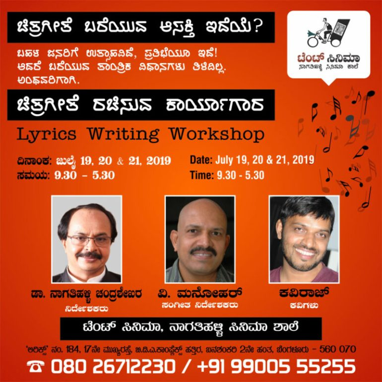Lyrics Writing Workshop