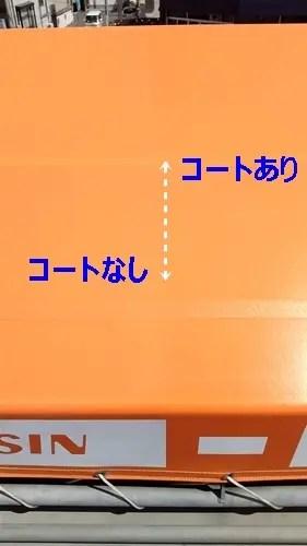 テントコーティング効果の比較