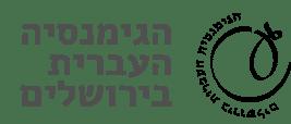 הגמנסיה העברית בירושלים