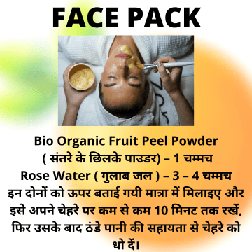 DIY FACE PACK