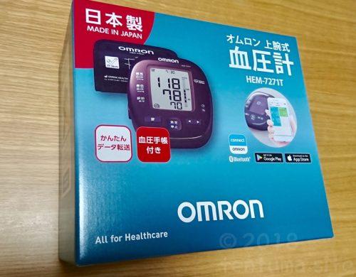 【レビュー】オムロン血圧計「HEM-7271T」で健康管理!