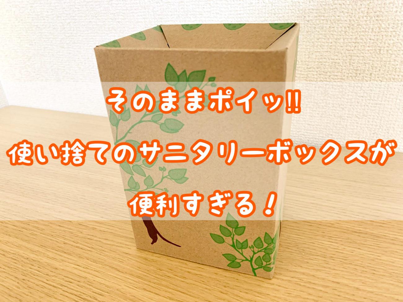 【そのままポイッ!】使い捨てのサニタリーボックスが便利すぎる!