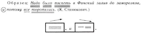 pierde în greutate exemple de propoziții)