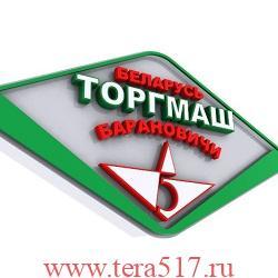 Запчасти МИМ 300 МИМ 600 режущий инструмент Торгмаш Барановичи