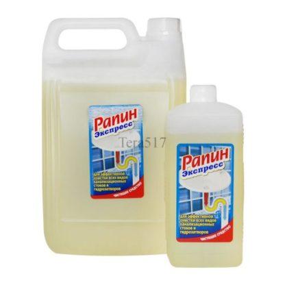 Средство для очистки канализации РАПИН Экспресс