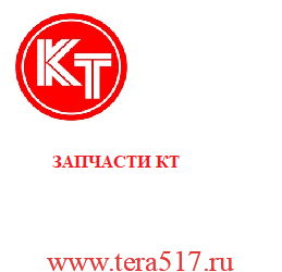 Вал KT-S (KT-S36) поз.36