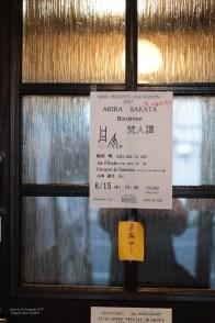 basie_sakata akira_teragishi-1265