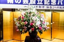 「朔の会」林宙紀-2604