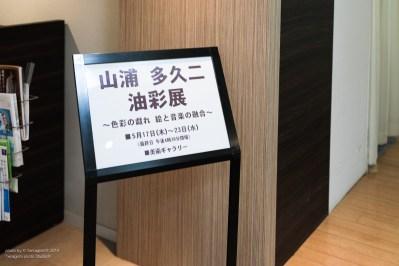 山浦_藤崎-5586