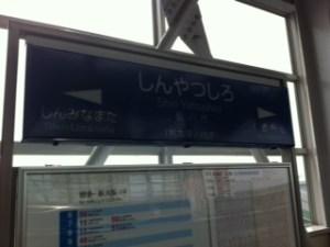 2013新幹線2