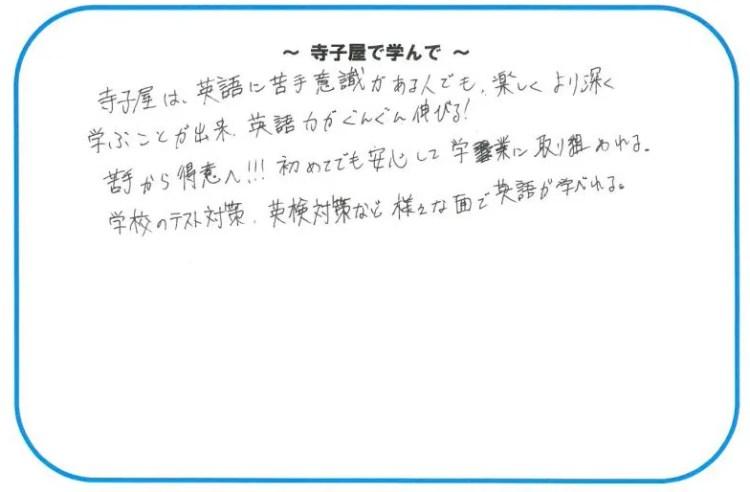 京都の英語専門塾 京都市伏見区 藤森寺子屋英語教室の生徒さんの声10