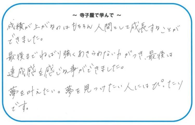 大学受験・高校受験の合格のための京都市伏見区の藤森寺子屋英語教室の卒業生の声