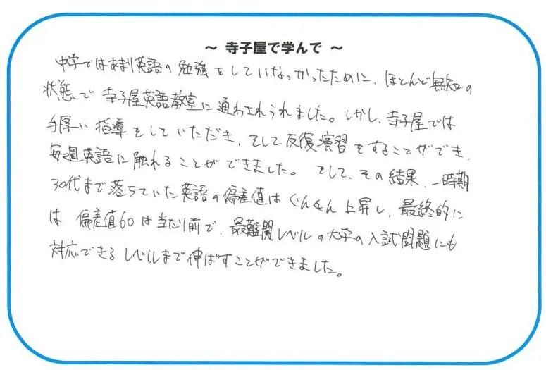 京都の英語の個人塾 藤森寺子屋英語教室の生徒さんの声1
