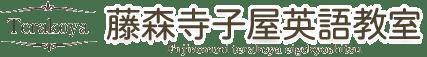 京都市にある中学生・高校生のための英語専門・英語塾 藤森寺子屋英語教室