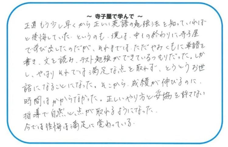 京都の英語専門塾 藤森寺子屋英語教室の生徒さんの声2