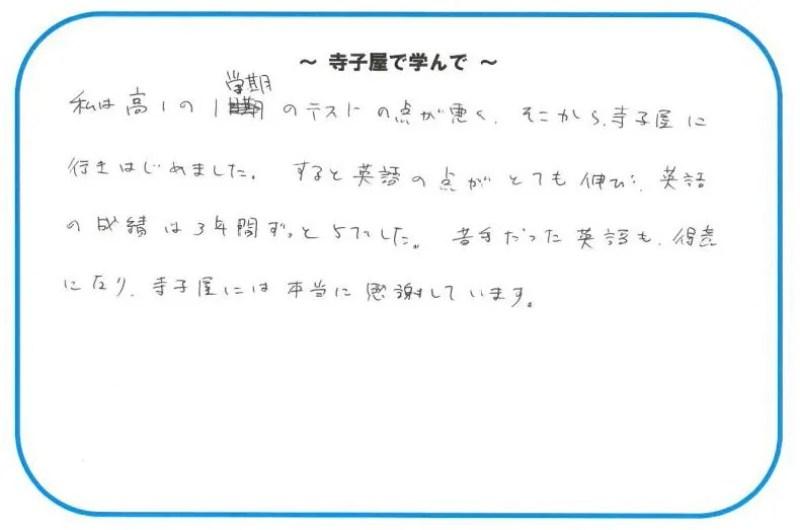 京都の受験英語専門塾 京都市伏見区 藤森寺子屋英語教室の生徒さんの声3