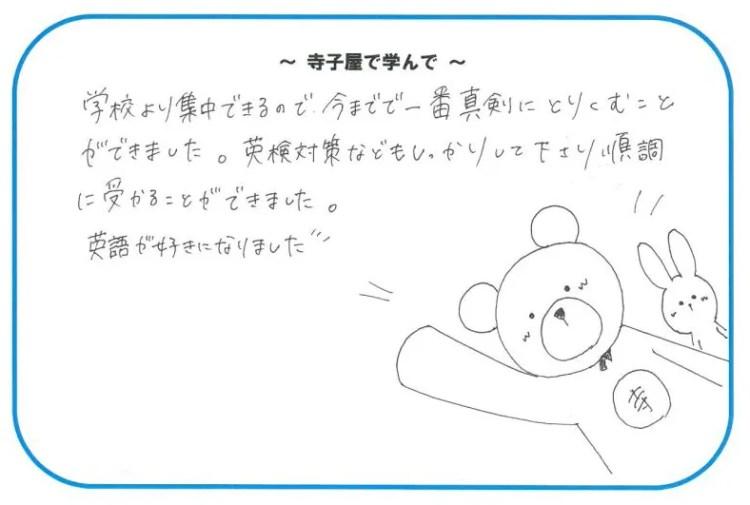 京都の英検合格する藤森寺子屋英語教室の生徒さんの声5