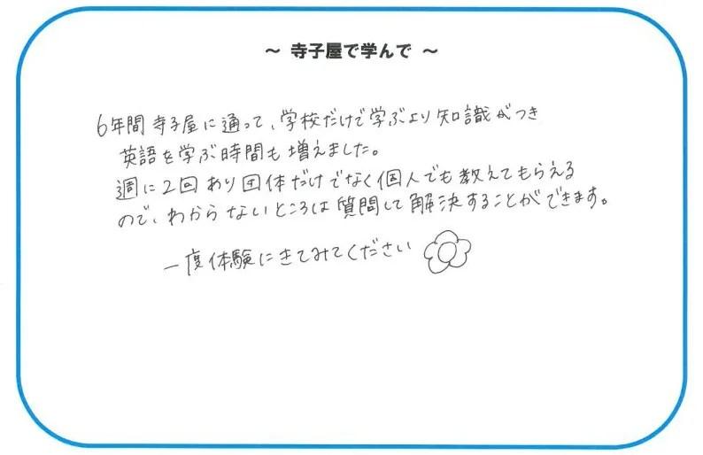京都の個人指導の塾・英語塾 藤森寺子屋英語教室の生徒さんの声6