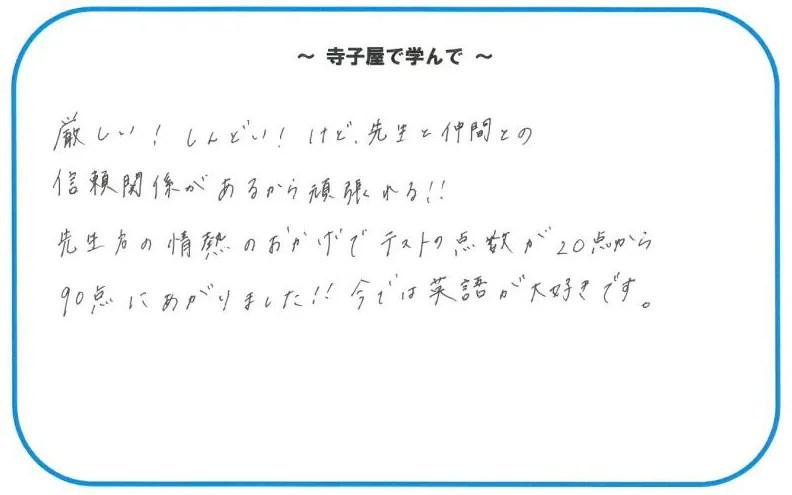 京都の英語専門 塾 藤森寺子屋英語教室の生徒さんの声7