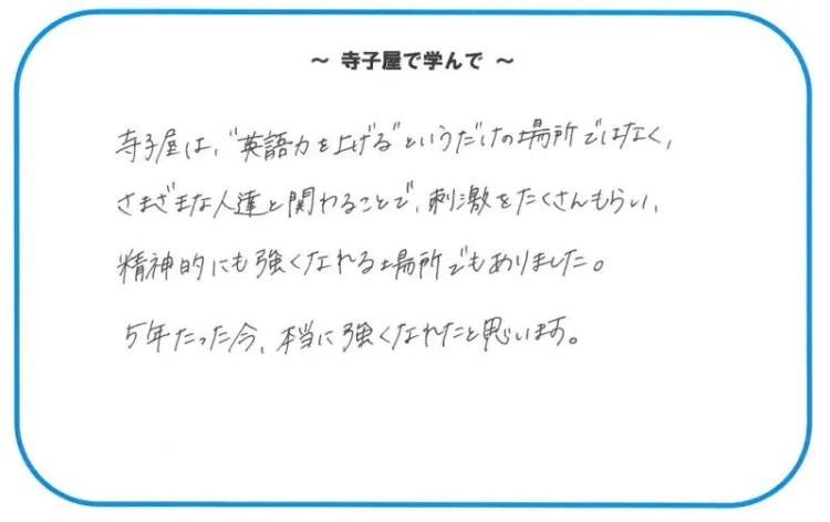 京都の英語力を上げる英語塾・学習塾 藤森寺子屋英語教室の生徒さんの声9