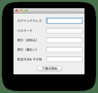 スクリーンショット 2015-08-09 18.20.35