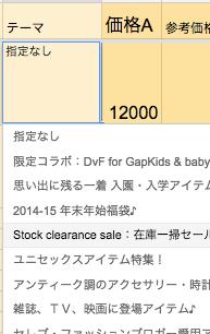 スクリーンショット 2015-08-12 11.57.18