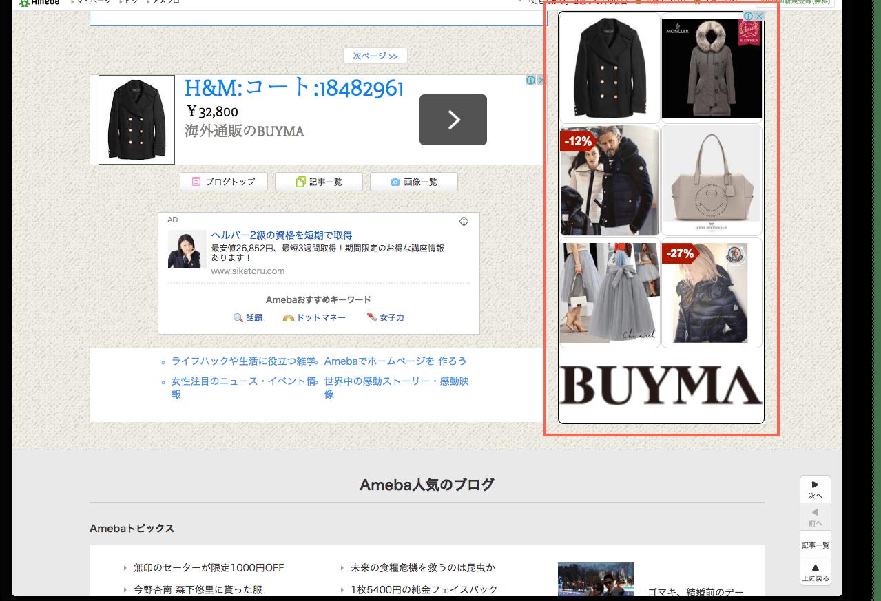 BUYMA・画像加工 2015-11-05 20.45.13
