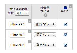 BUYMAサイズ展開iPhone