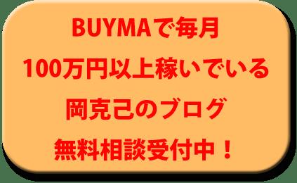 【BUYMAで稼ぐ方法】 岡克己のブログ
