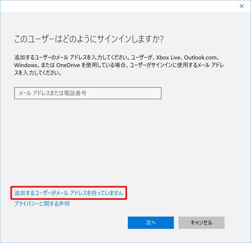 Windows新規ユーザー作成2
