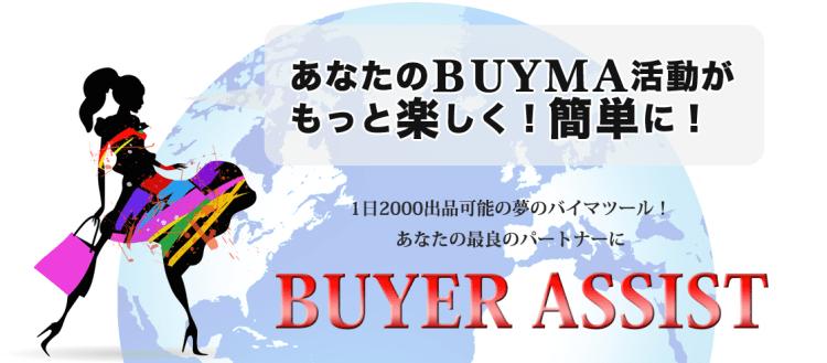 BUYER ASSISTのホームページの使い方