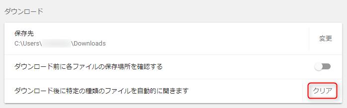 Google Chrome自動起動アプリを解除2