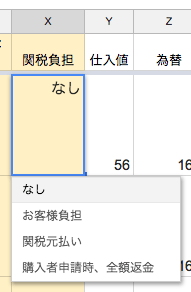 BUYMA(バイマ)関税出品シート