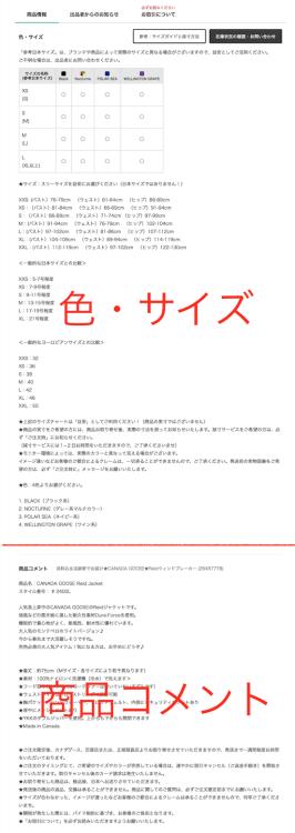 BUYMA(バイマ)商品コメント・テンプレート
