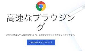 GoogleChromeダウンロード