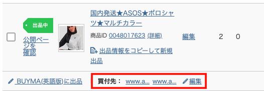 商品ページ一覧から買い付け先メモを確認