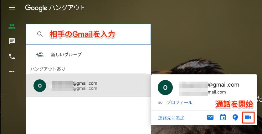 Googleハングアウトの初め方
