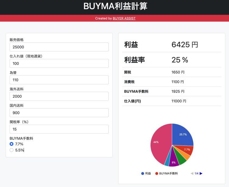 BUYMA利益計算サイト