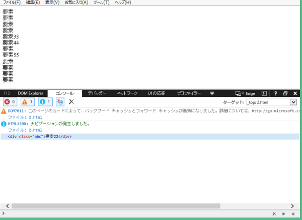 JavaScript - IE11で〇〇.style.display = 'none'が効かない|teratail
