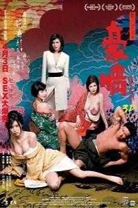Naked Ambition 2 (2014)